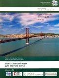 Португальский язык для второго курса. Уровень В1 (+2CD)