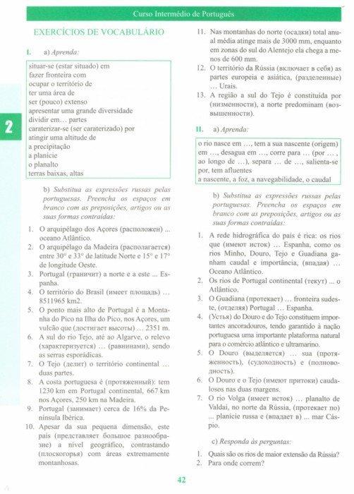 Иллюстрация 1 из 2 для Португальский язык для второго курса. Уровень В1 (+2CD) - Петрова, Мендонса | Лабиринт - книги. Источник: Лабиринт