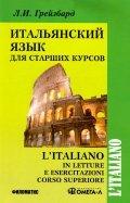 Итальянский язык для старших курсов