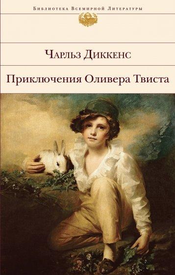Приключения Оливера Твиста, Диккенс Чарльз
