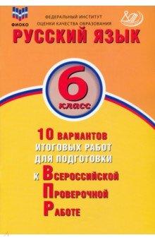 Русский язык. 6 класс. 10 вариантов итоговых работ для подготовки к ВПР