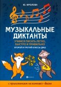 Музыкальные диктанты. Учимся писать легко, быстро и правильно. 2-й и 3-й классы ДМШ (+CD)