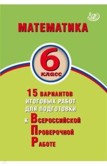 Математика. 6 класс. 15 вариантов итоговых работ для подготовки к ВПР