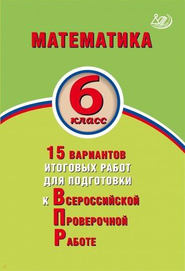 Математика 6кл 15 вар итог работ для подгот к ВПР, Виноградова О. А.