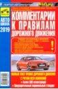 Комментарии к Правилам дорожного движения Российской Федерации