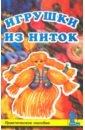 Игрушки из ниток, Смотрова Наталья Анатольевна