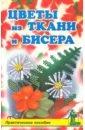Маркова Татьяна Ивановна, Шичанина Валентина Сергеевна Цветы из бисера и ткани