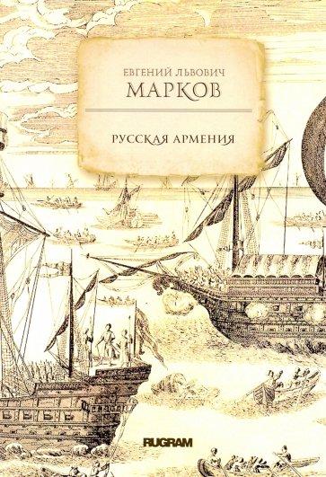 Русская Армения, Марков Е.