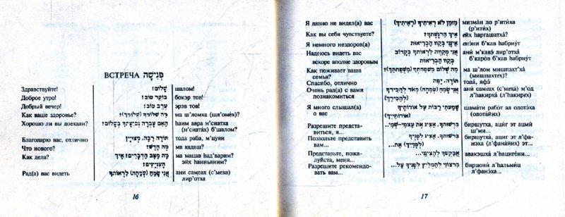 Иллюстрация 1 из 16 для Русский-иврит разговорник - Мириам Вольфсон | Лабиринт - книги. Источник: Лабиринт