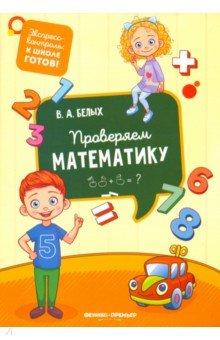 Проверяем математику. Белых Виктория Алексеевна