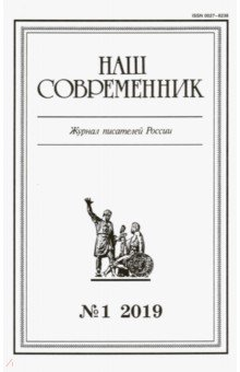 Журнал `Наш современник` № 1. 2019.