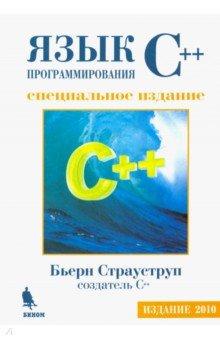 Язык программирования С++. Специальное издание. Страуструп Бьерн