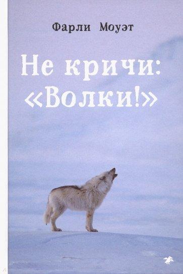 """Не кричи: """"Волки!"""", Моуэт Фарли"""
