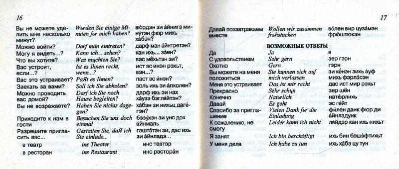 Иллюстрация 1 из 7 для Русско-немецкий разговорник | Лабиринт - книги. Источник: Лабиринт