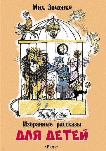 Избранные рассказы для детей, Зощенко Михаил Михайлович