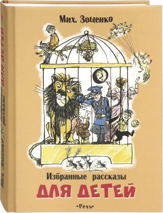 Иллюстрация 1 из 28 для Избранные рассказы для детей - Михаил Зощенко | Лабиринт - книги. Источник: Лабиринт