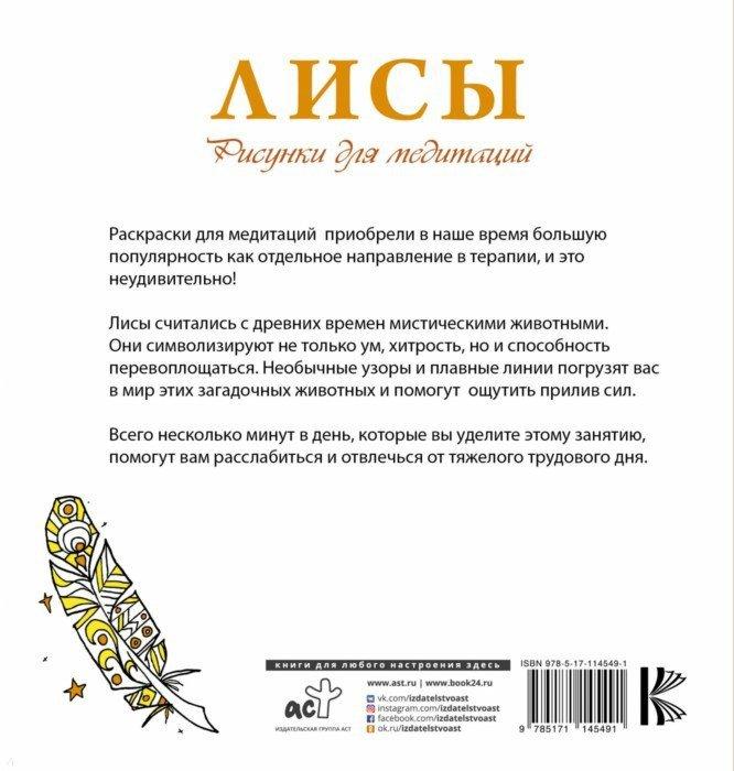 Иллюстрация 1 из 29 для Лисы. Рисунки для медитаций - Анна Секирина | Лабиринт - книги. Источник: Лабиринт