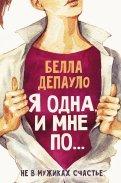 Я одна, и мне по...