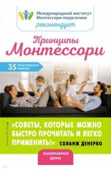 Принципы Монтессори. 35 практических советов