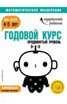 Годовой курс: для детей 4-5 лет. Продвинутый уровень (с наклейками).