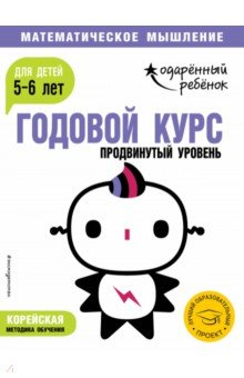 Годовой курс: для детей 5-6 лет. Продвинутый уровень (с наклейками).