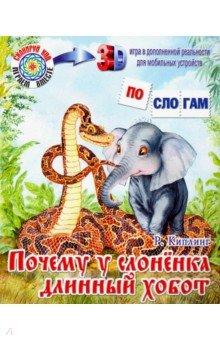 Почему у слоненка длинный хобот. Киплинг Редьярд Джозеф