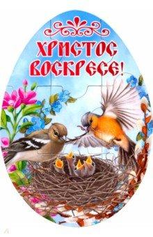 """Магнитный пазл-яйцо """"Христос Воскресе! Птицы в гнезде"""" (95х135 мм)"""