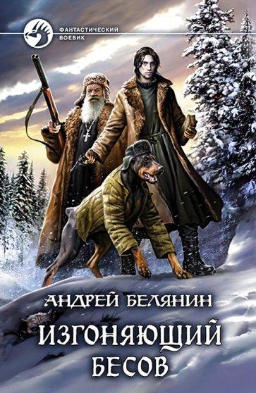 Изгоняющий бесов, Белянин Андрей Олегович