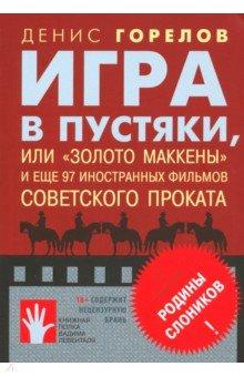 Игра в пустяки, или Золото Маккены и еще 97 советских фильмов иностранного проката, Горелов Денис, ISBN 9785906827333, Флюид , 978-5-9068-2733-3, 978-5-906-82733-3, 978-5-90-682733-3 - купить со скидкой