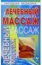 Фенлар Катерина Лечебный массаж