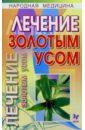 Филатов Олег Александрович Лечение золотым усом д б абрамов совместимость золотого уса с продуктами питания