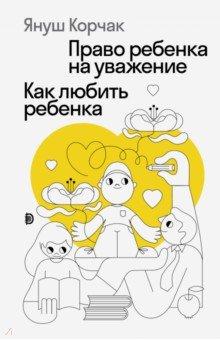 Право ребенка на уважение. Как любить ребенка