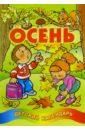 Фото - Осень. Детский календарь детский