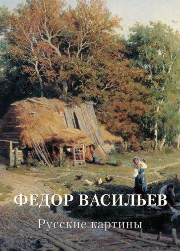 Федор Васильев. Русские картины, А. Ю. Астахов