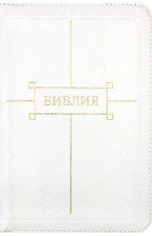 Библия, ISBN 978585524306Х, Российское Библейское Общество  - купить со скидкой