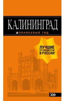 Калининград, Власишен Ю. П., ISBN 9785040989324, Эксмо-Пресс , 978-5-0409-8932-4, 978-5-040-98932-4, 978-5-04-098932-4 - купить со скидкой
