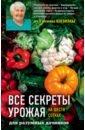 Обложка Все секреты урожая на шести сотках для разумных дачников от Галины Кизимы