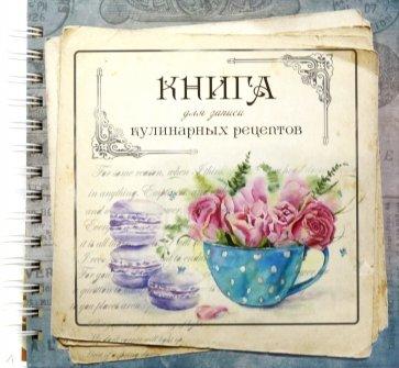 Книга для записи кулинарных рецептов Вид4 (3904)