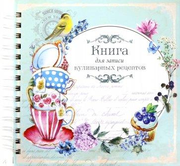 Книга для записи кулинарных рецептов Вид6 (3928)