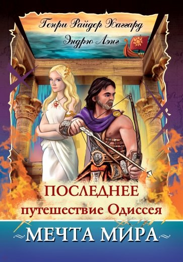 Последнее путешествие Одиссея. Мечта мира, Хаггард Генри Райдер
