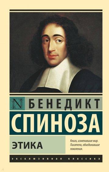 Этика, Спиноза Бенедикт