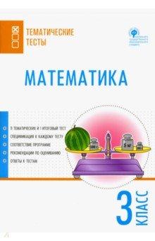 Математика. 3 класс. Тематические тесты