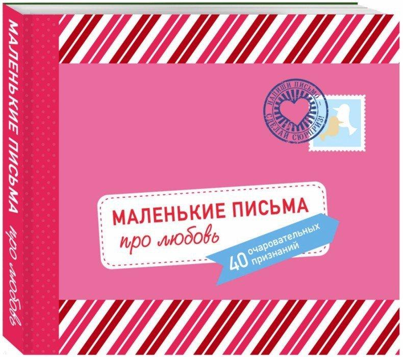 Иллюстрация 1 из 8 для Маленькие письма про любовь. 40 очаровательных признаний | Лабиринт - книги. Источник: Лабиринт