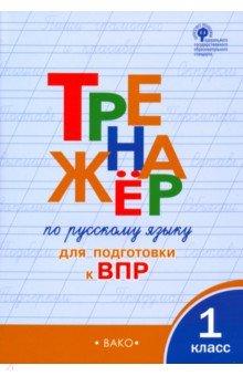 Русский язык. 1 класс. Тренажёр для подготовки к ВПР. ФГОС