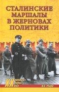 Сталинские маршалы в жерновах политики