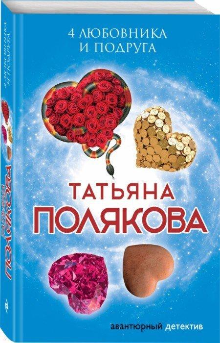 Иллюстрация 1 из 4 для 4 любовника и подруга - Татьяна Полякова   Лабиринт - книги. Источник: Лабиринт