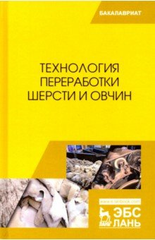 Технология переработки шерсти и овчин. Учебник