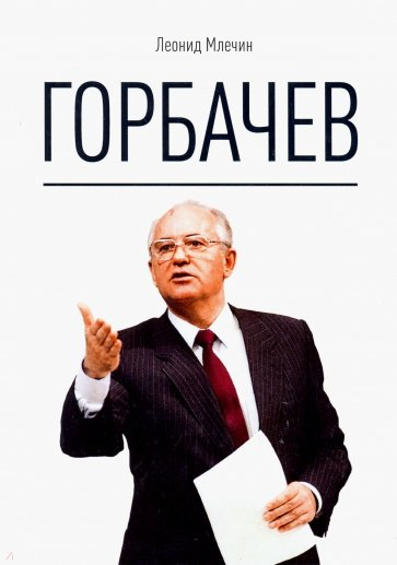 Горбачев, Леонид Млечин