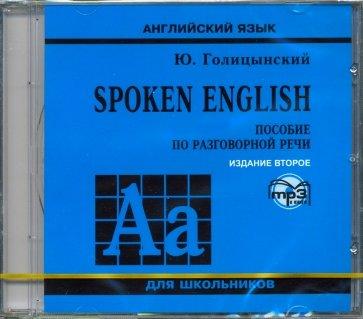 МР3 Spoken English Изд. 2