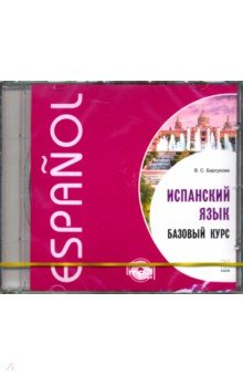 Zakazat.ru: Испанский язык. Базовый курс (CDmp3). Барсукова Виктория Сергеевна